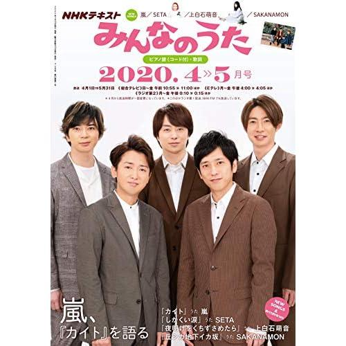 NHK みんなのうた 2020年4月号 表紙画像
