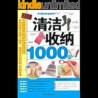 清洁收纳1000例 (健康生活图书系列)