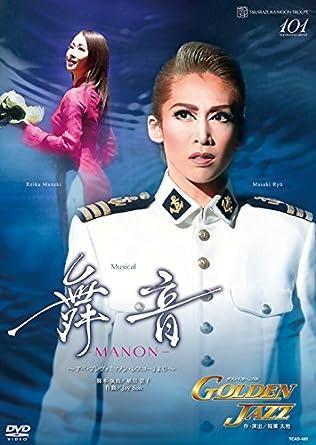 Amazon.co.jp | 月組宝塚大劇場...