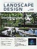 LANDSCAPE DESIGN No.117 グリーンインフラ(ランドスケープ デザイン) 2017年 12月号 (LANDSCAPE DESIGN ランドスケープデザイン)
