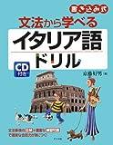 CD付き 文法から学べるイタリア語ドリル