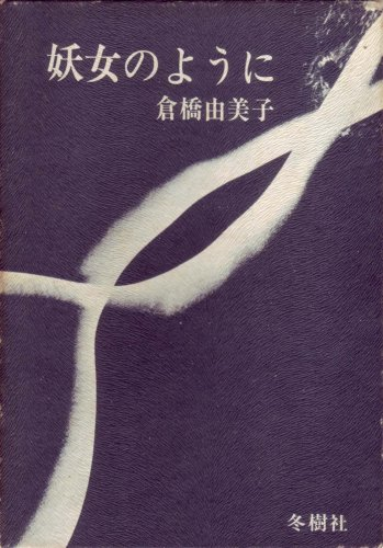 妖女のように (1966年)