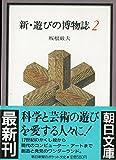 新・遊びの博物誌〈2〉 (朝日文庫)