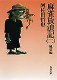 麻雀放浪記(二) 風雲編<麻雀放浪記> (角川文庫)