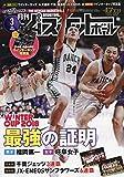 月刊バスケットボール 2019年 03 月号 [雑誌]