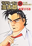 Salaryman Kintaro 18 shareholders' meeting Hen (Shueisha Paperback - comic version) (2005) ISBN: 408618284X [Japanese Import]
