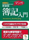 (文庫)〔マンガ〕簿記入門 新装版 (サンマーク文庫)