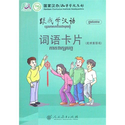 Learn the Chinese language phrase language card with me(Cambodia language version) (Chinese...