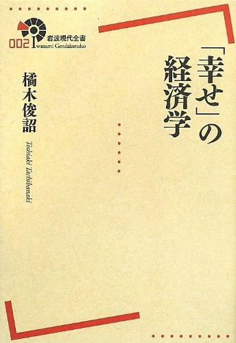 「幸せ」の経済学 (岩波現代全書)