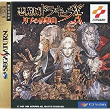Akumajo Dracula X: Nocturne in the Moonlight (Castlevania: Symphony of the Night) (Japan Import)