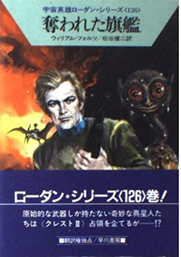 奪われた旗艦 (ハヤカワ文庫SF―宇宙英雄ローダン・シリーズ 126)