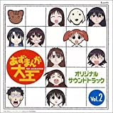 Azumanga Daioh V.2 by Japanimation (2002-10-23)