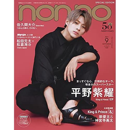 non-no 2021年 9月号 特別版 表紙画像