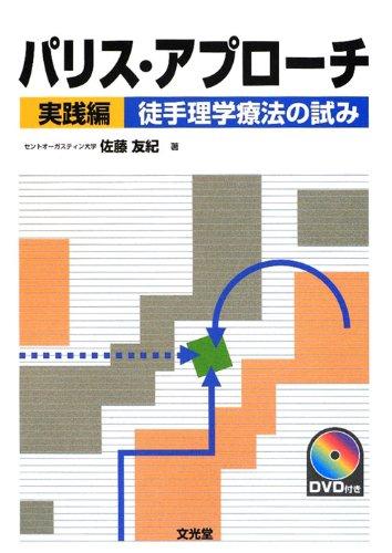 Read Online Parisu apurochi. Jissenhen (Toshu rigaku ryoho no kokoromi). pdf epub