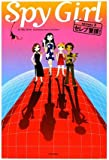 スパイガール〈episode3〉セレブ警護! (Gallagher Girls)