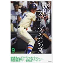 Sportsmanship and nine winning sports excitement story ISBN: 4052027132 (2007) [Japanese Import]