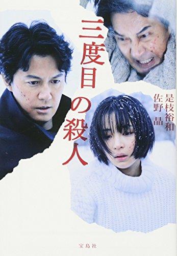 三度目の殺人【映画ノベライズ】 (宝島社文庫)