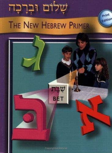 Shalom Uvrachah: The New Hebrew Primer