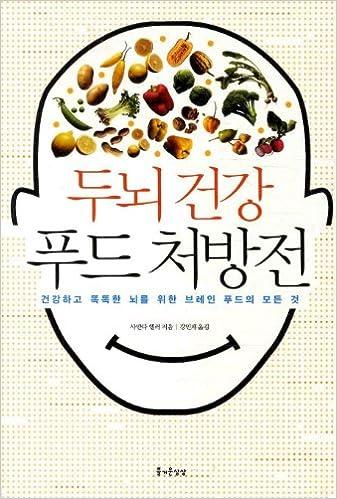 Brain Health Food Prescription Korean Edition Samantha Heller Kang Min Jae 9788992109666 Amazon Com Books