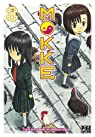 Mokke, tome 8 par Kumakura