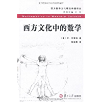 西方文化中的数学 (西方数学文化理念传播译丛)