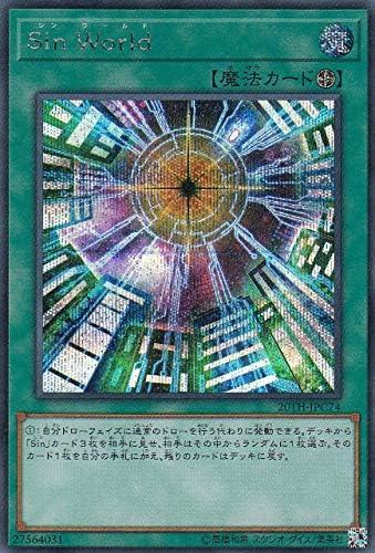 遊戯王 20TH-JPC74 Sin World (日本語版 シークレットレア) 20th ANNIVERSARY LEGEND COLLECTION