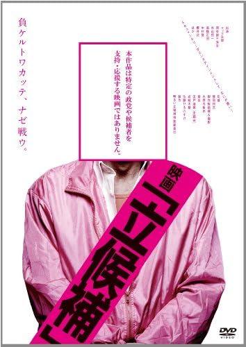 Amazon | 映画「立候補」 [DVD] | 映画