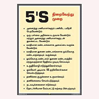 5s Meaning In Tamil