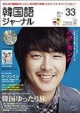 韓国語ジャーナル 第33号 (アルク地球人ムック)