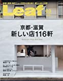 LEAF(リーフ)2018年3月号 (京都・滋賀 新しい店116軒)