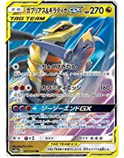 pokemon Card Japanese Garchomp&Giratina GX RR GG End Team up Tag Team SM10a-32/69