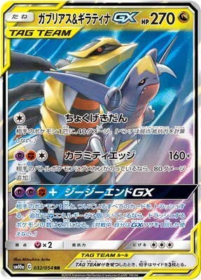 Pokemon Giratina Card - pokemon card Japanese Garchomp&Giratina GX RR GG End Team up Tag Team SM10a-32/69