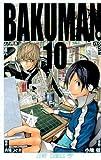 Amazon.co.jp: バクマン。 10 (ジャンプコミックス): 小畑 健, 大場 つぐみ: 本