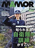 MAMOR(マモル) 2018年 03 月号 [雑誌]