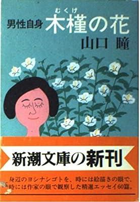 男性自身 木槿の花 (新潮文庫) | 山口 瞳 |本 | 通販 | Amazon