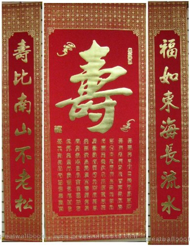 Chinese Longevity Scroll Set (3 scrolls) - Velvet with gold embossing Hundred Longevity Scroll size: 28.00