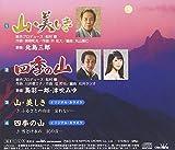 Saburo Kitajima - Yama No Hi No Uta / Shiki No Yama [Japan CD] CRCN-3610