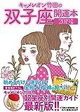 キャメレオン竹田の双子座開運本 2019年版