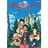 山賊の娘ローニャ Vol.1-9 DVD全9枚セット【NHKスクエア限定商品】