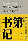 中国农民调查2:小岗村的故事
