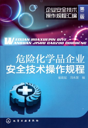 Practice for assembly of enterprise security technology - dangerous chemicals enterprise security procedure (second edition) (Chinese Edition)