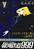Galaxy Express 999 [My First WIDE] Vol.5