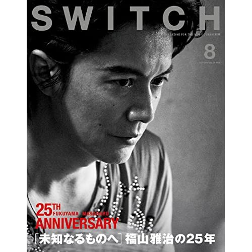 SWITCH Vol.33 No.8 表紙画像