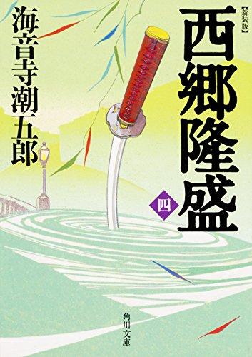 新装版 西郷隆盛 四 (角川文庫)