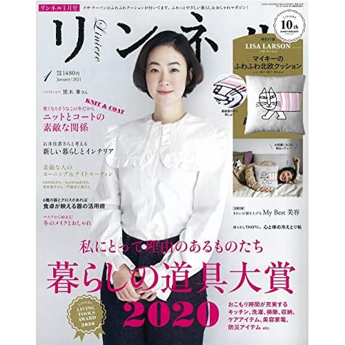 リンネル 2021年1月号 表紙画像