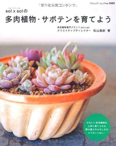 sol × sol の多肉植物・サボテンを育てよう (ブティックムックno.1080)