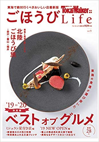 TokaiWalker特別編集 ごほうびLife Vol.5 ウォーカームック    本 ...