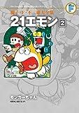 21エモン 2+モンガーちゃん (藤子・F・不二雄大全集)