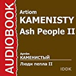 Ash People II [Russian Edition] | Artiom Kamenisty