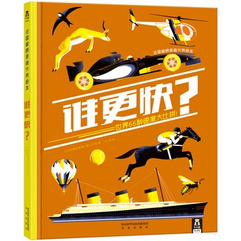 Download Who is faster?(Chinese Edition) pdf